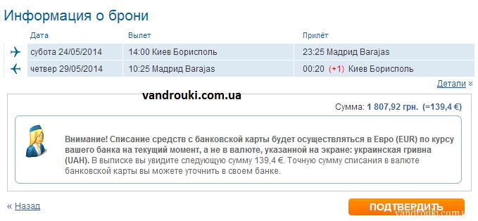 vandrouki.com.ua
