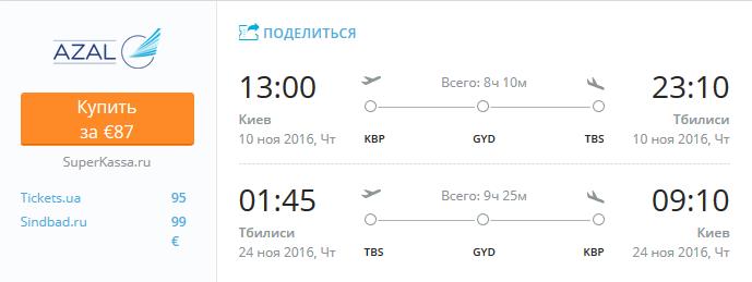 Билеты на самолет москва варна и обратно