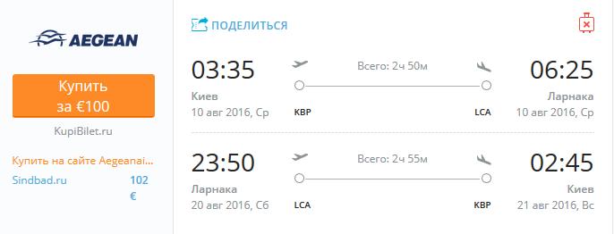 киев-ларнака