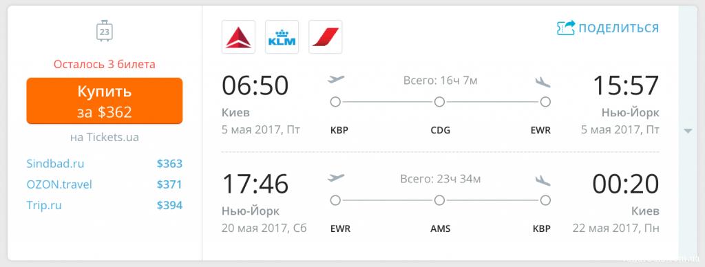 Czech Airlines  airagentru  Билеты на