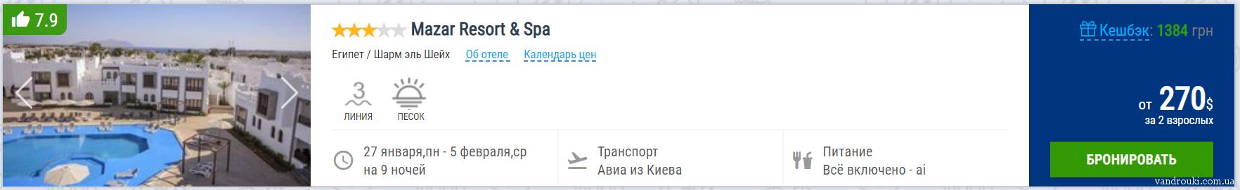 Горящий тур из Киева в Египет, на 9 ночей, всего за 122€ с человека! Всё включено