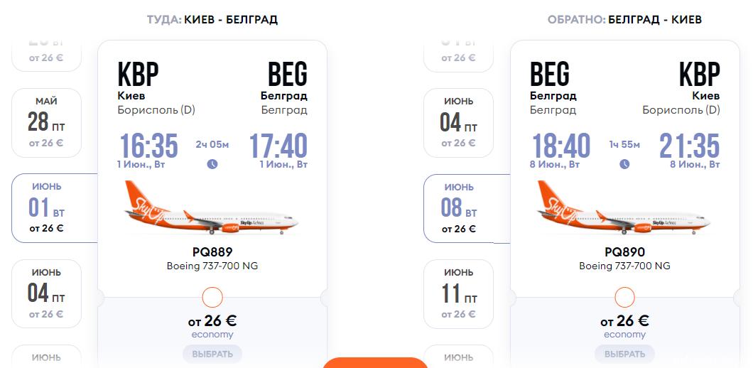 Распродажа SkyUp: рейсы из Киева в Белград по 26€ в одну и всего по 52€ в две стороны (много дат, есть лето!)