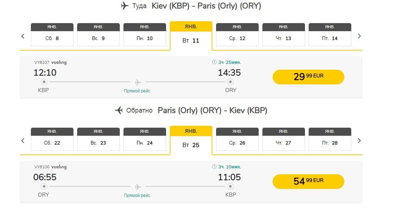 Хорошая новость для всех: Vueling полетит из Киева в Париж всего от 30€ в один конец (в Орли!)